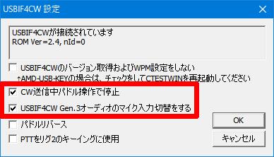 USBIF4CW設定