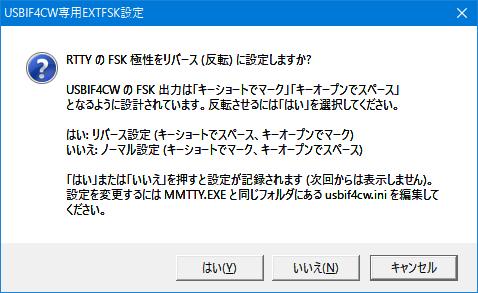 FSK極性設定